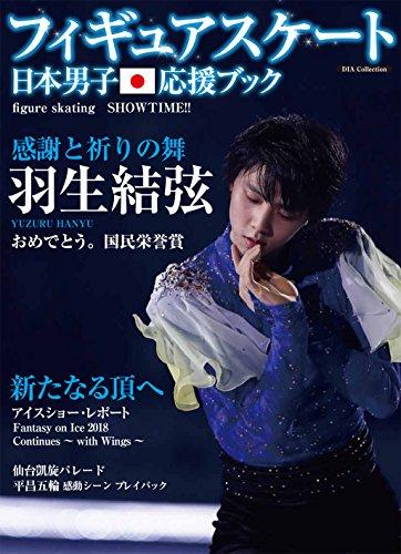 フィギュアスケート日本男子応援ブック Figure Skating SHOW TIME (DIA Collection)