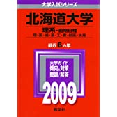 北海道大学(理系-前期日程) [2009年版 大学入試シリーズ] (大学入試シリーズ 003)