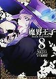 魔界王子devils and realist 8巻 (IDコミックス ZERO-SUMコミックス)