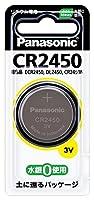 パナソニック コイン形リチウム電池 CR-2450 (2個セット)