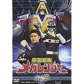 電磁戦隊 メガレンジャー VOL.2 [DVD]