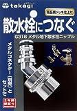 タカギ(takagi) メタル地下散水栓ニップル G318【2年間の安心保証】