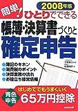 簡単!ひとりでできる帳簿・決算書づくりと確定申告 2008年 (2008)