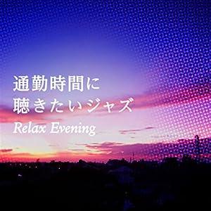 通勤時間に聴きたいジャズ~Relax Evening