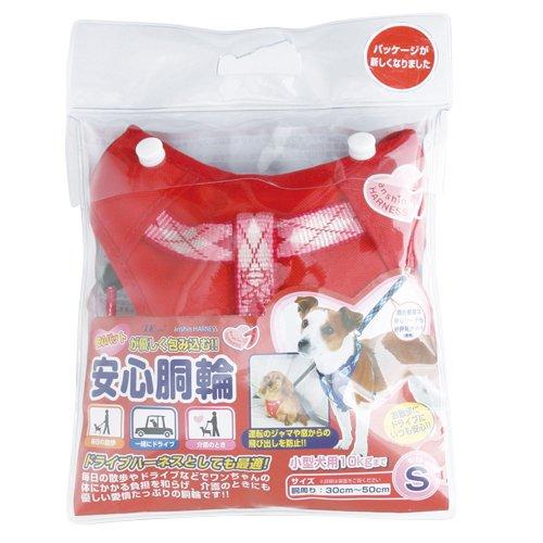 ターキー 安心胴輪 S(小型犬用) 赤 AND-S [犬用ハーネス]