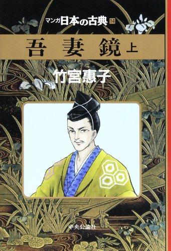 吾妻鏡(上)―マンガ日本の古典 (14)の詳細を見る