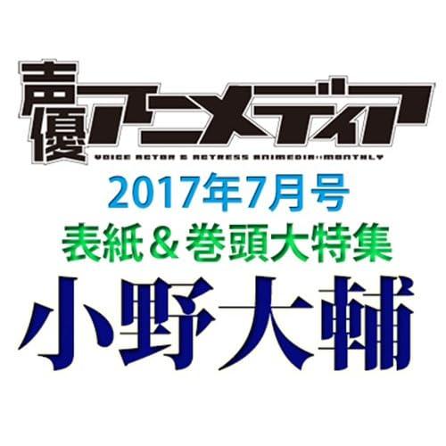 声優アニメディア 2017年 07月号 [雑誌]