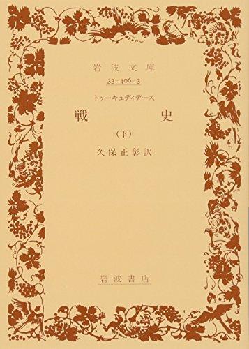 戦史 下 (岩波文庫 青 406-3)の詳細を見る