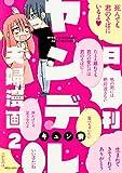 日刊ヤンデレ夫婦漫画 2 (ジーンピクシブシリーズ)