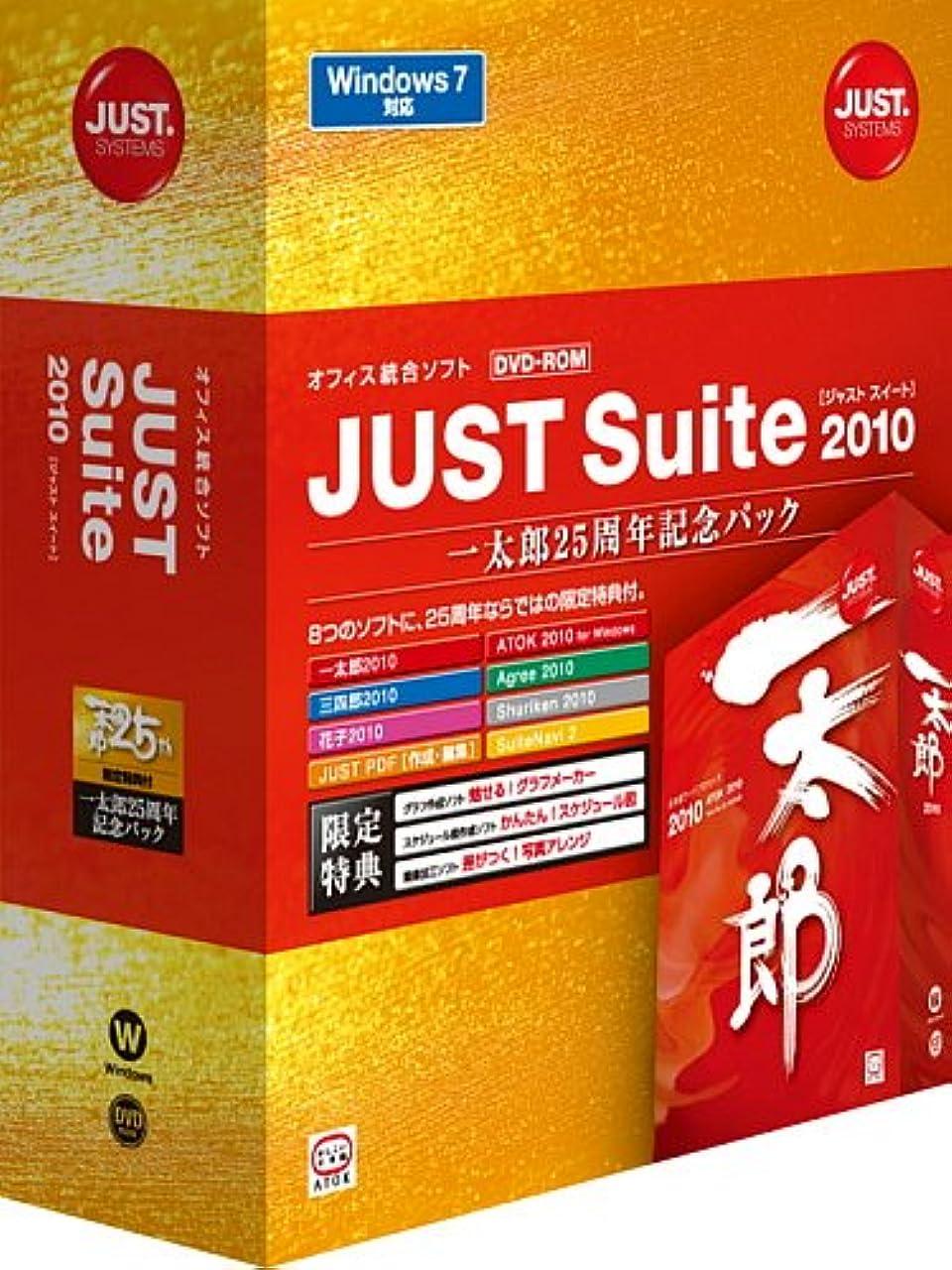 汚れたペースト名目上のJUST Suite 2010 [一太郎25周年記念パック] 通常版