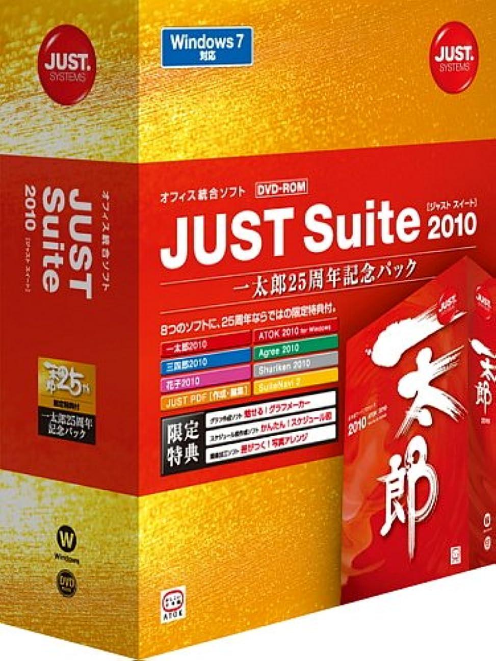 早める空白青写真JUST Suite 2010 [一太郎25周年記念パック] 通常版