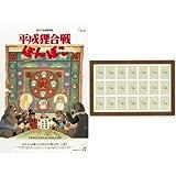 150ピースミニパズル スタジオジブリ作品ポスターコレクション 平成狸合戦ぽんぽこ(10x14....