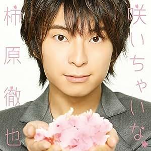 咲いちゃいな(豪華盤)(DVD付)