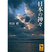日本の神々 (講談社学術文庫)