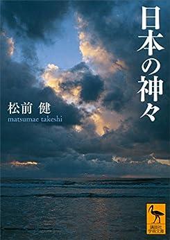 [松前健]の日本の神々 (講談社学術文庫)