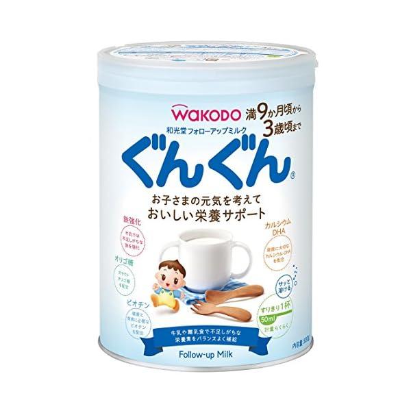 和光堂フォローアップミルク ぐんぐん830gの商品画像