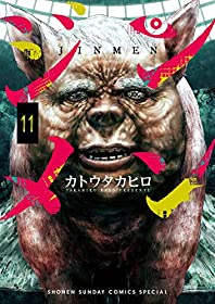 ジンメン(11) (サンデーうぇぶりコミックス)