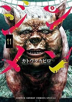 [カトウタカヒロ] ジンメン 第01-11巻