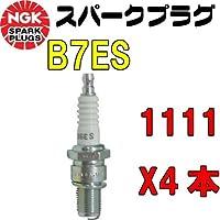 NGK スパークプラグ 品番 B7ES 1111 分離型 x4本セット エヌジーケー 日本特殊陶業★4X-1520