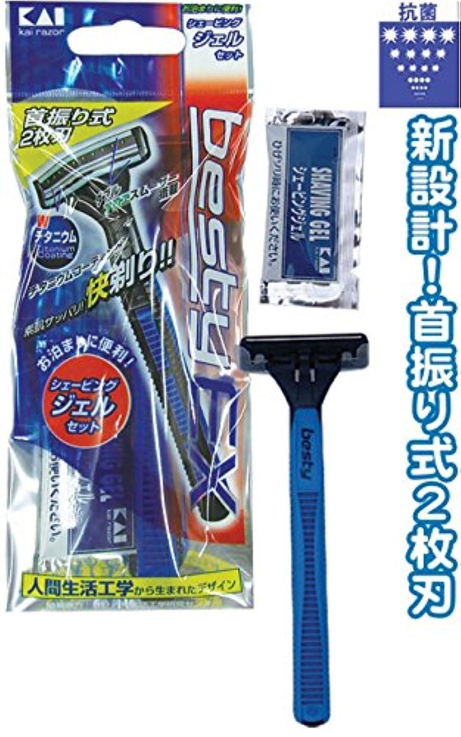 日本製 japan 貝印01-086 ベスティEX(首振り式?ジェルセット) 【まとめ買い10個セット】 21-022