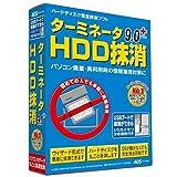 ターミネータ9.0plus HDD抹消