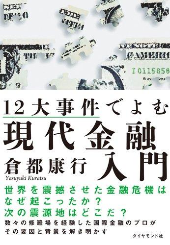12大事件でよむ現代金融入門の詳細を見る