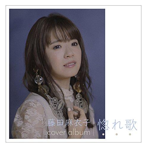 惚れ歌【初回限定盤】(CD+DVD)...