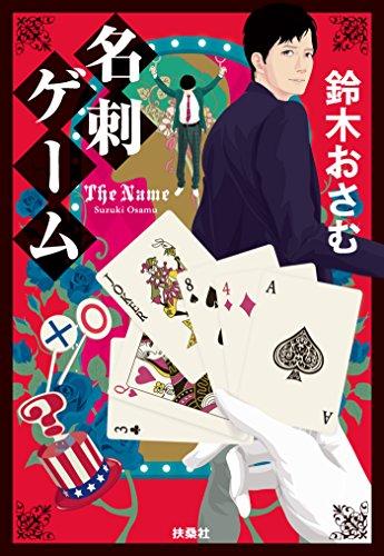 名刺ゲーム (扶桑社BOOKS文庫)