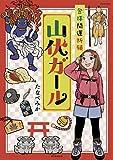 登拝開運祈願 山伏ガール (HONKOWAコミックス)