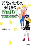 学研プラス M.E.ラブ File3 踊るポリスマンの秘密 (おたずねもの姉妹の探偵修行)の画像