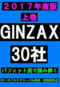 [大原浩]のバフェット流で読み解く GINZAX30社 2017年度版 <上巻>
