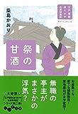 祭の甘酒~江戸屋敷 渡り女中 お家騒動記~ (だいわ文庫)
