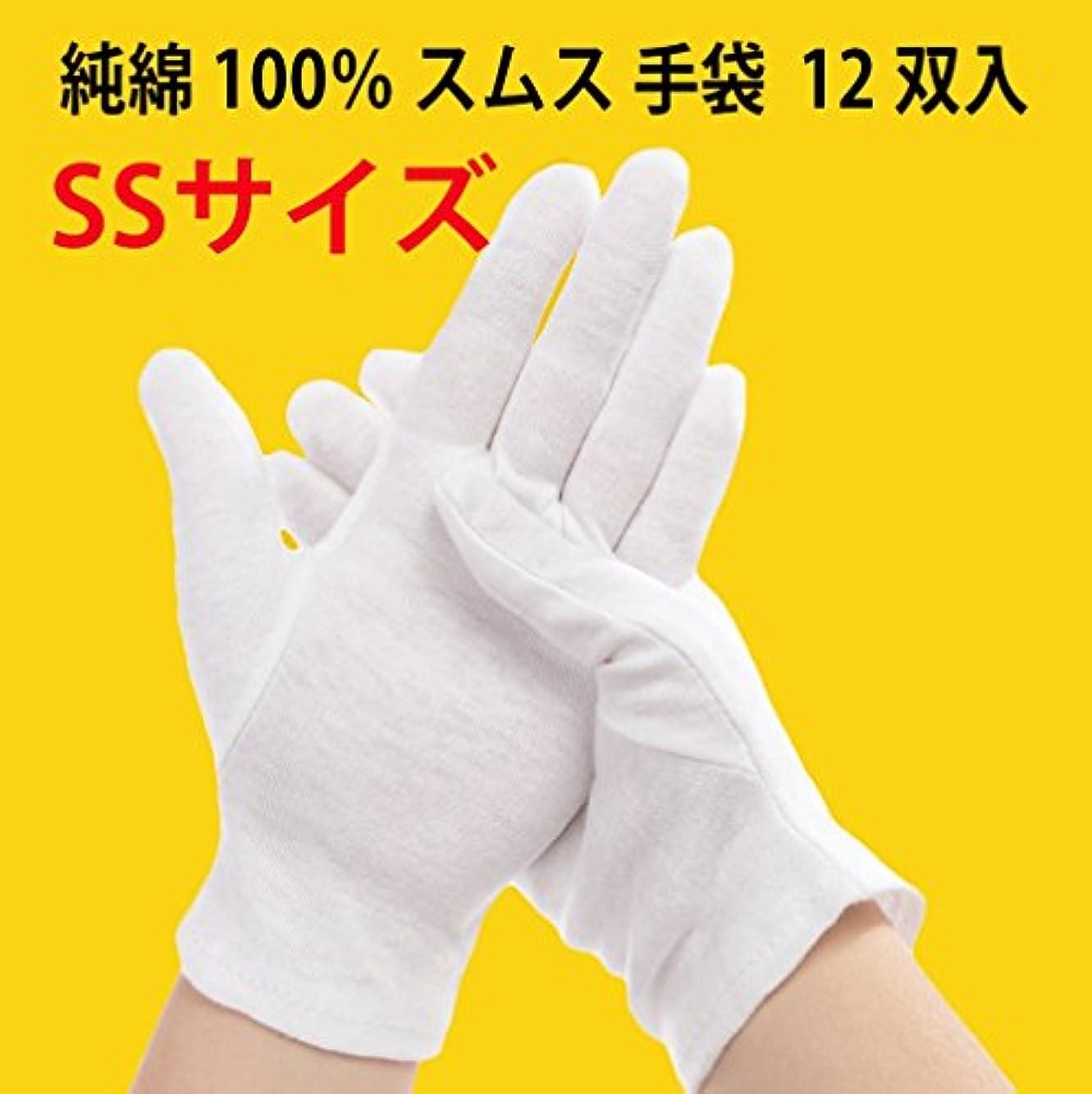 純綿100% スムス 手袋 SSサイズ 12双入 子供?女性に最適 多用途 作業手袋 101111