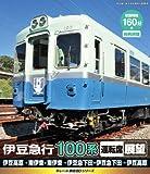 eレール鉄道BDシリーズ 伊豆急行 100系 運転席展望 [Blu-ray]