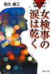 女検事の涙は乾く (集英社文庫)