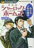 名探偵シャーロック・ホームズ 4 おどる人形の暗号 (10歳までに読みたい名作ミステリー)