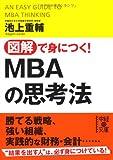 図解で身につく! MBAの思考法 (中経の文庫)