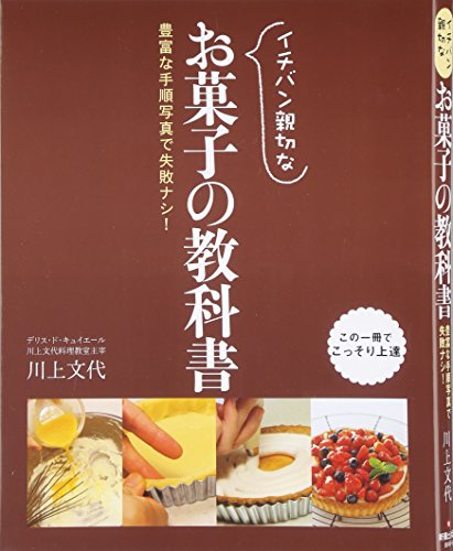 イチバン親切なお菓子の教科書―豊富な手順写真で失敗ナシの詳細を見る