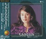 ちあきなおみ 昭和 カバー・ソングス PBB-94 画像