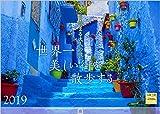 世界一美しい街を散歩する 2019年 カレンダー 壁掛け SD-4 (使用サイズ 594x420mm) 風景 写真工房