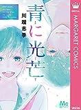 青に光芒 (マーガレットコミックスDIGITAL)