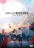 HELLO WORLD DVD 通常版[DVD]