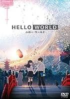 HELLO WORLD DVD通常版