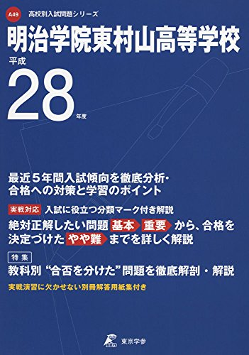 明治学院東村山高等学校 平成28年度 (高校別入試問題シリーズ)