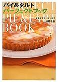 サクサク!パリパリ! パイ&タルト パーフェクトブック (講談社のお料理BOOK)