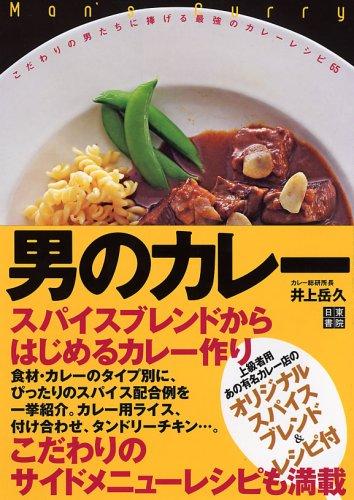 男のカレー ~こだわりの男たちに捧げるカレーレシピ65~