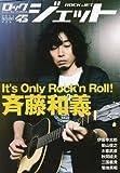 ROCK JET (ロックジェット) VOL.45 (シンコー・ミュージックMOOK)
