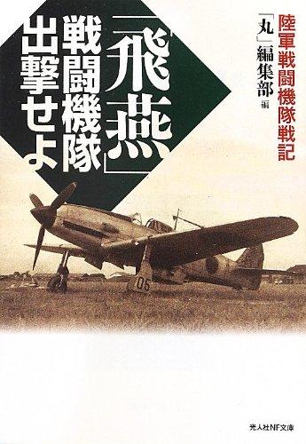 「飛燕」戦闘機隊出撃せよ―陸軍戦闘機隊戦記 (光人社NF文庫)