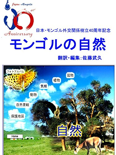 モンゴルの自然(EPUB版) 「元気なモンゴル」