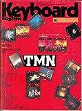 Keyboard magazine (キーボード マガジン) 1994年8月号特集:手にご用心! ドリームズカムトゥルー フィル・コリンズ アクセス